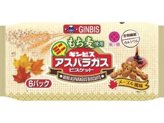 ギンビス もち麦使用 ミニアスパラガス メープル風味 袋23g×6