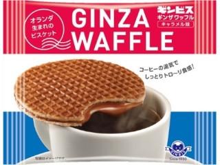 ギンビス GINZA WAFFLE キャラメル味 袋1枚