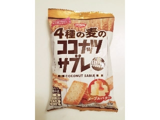 4種の麦のココナッツサブレmini メープルバター