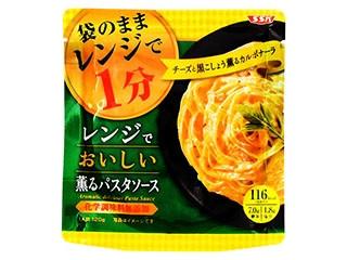 レンジでおいしい薫るパスタソース チーズと黒こしょう薫るカルボナーラ