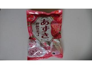 あずき 甘納豆チョコ あまおういちご