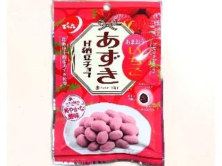 あずき甘納豆チョコ あまおういちご