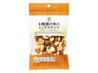 4種類の味のミックスナッツ