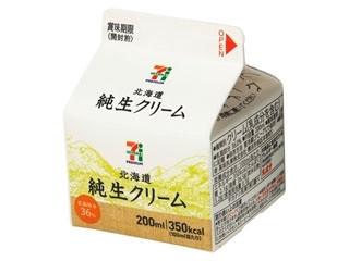 セブンプレミアム 北海道純生クリーム パック200ml