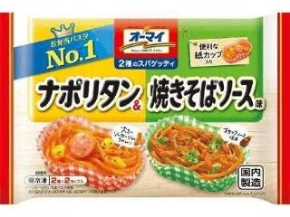 2種のスパゲッティ ナポリタン&焼きそばソース味