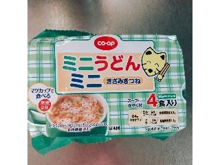 コープ ミニうどんミニ きざみきつね 4食