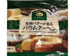 コープ 発酵バター薫るバウムクーヘン 214g(平均重量)