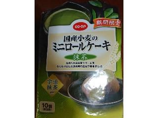 国産小麦のミニロールケーキ 抹茶