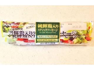 林兼産業 純輝鶏入りスティックソーセージ 袋70g×3