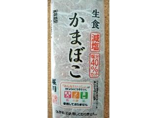 生食かまぼこ 減塩 塩分40%カット