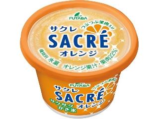 サクレ オレンジ