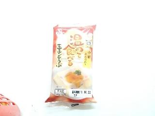 ふじや 温めて食べる玉子豆腐 和風おろしポン酢