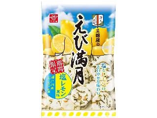 えび満月 塩レモン風味