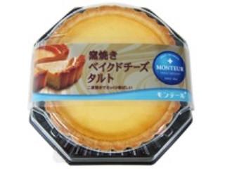 モンテール 小さな洋菓子店 窯焼きベイクドチーズタルト パック1個
