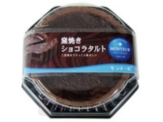モンテール 小さな洋菓子店 窯焼きショコラタルト パック1個