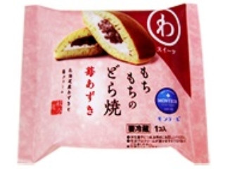 モンテール 小さな洋菓子店 わスイーツ もちもちのどら焼 苺あずき 袋1個