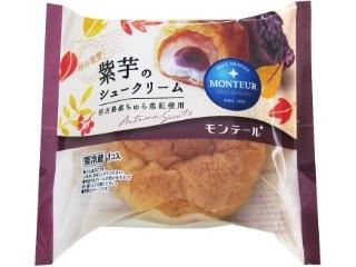 小さな洋菓子店 紫芋のシュークリーム