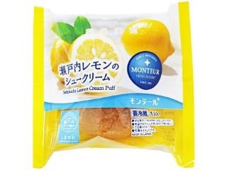 小さな洋菓子店 瀬戸内レモンのシュークリーム