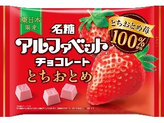 名糖 アルファベットチョコとちおとめ 袋155g