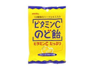 ビタミンCのど飴 グレープフルーツ味