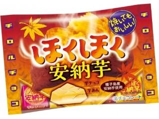 チロルチョコ ほくほく安納芋