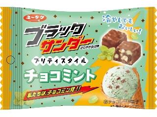 ブラックサンダープリティスタイル チョコミント