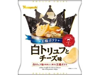 ポテトチップス 王様ポテト 白トリュフとチーズ味