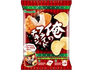 山芳製菓 ポテトチップス 俺のフライドチキン味 袋88g