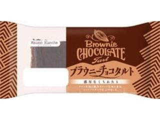 メゾンブランシュ ブラウニーチョコタルト 袋1個