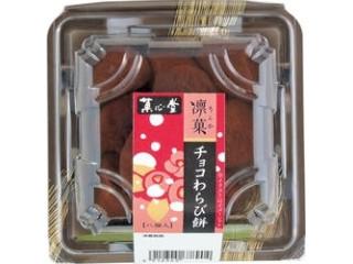 菓心堂 チョコわらび餅 パック8個