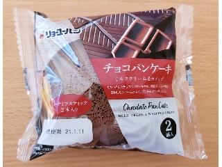 チョコパンケーキ ミルククリーム&ホイップ
