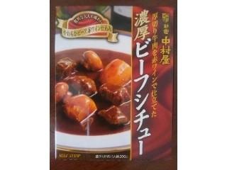 新宿中村屋 厚切り牛肉を赤ワインで仕立てた濃厚ビーフシチュー 箱200g
