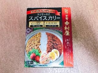 中村屋 スリランカ式スパイスカリー キーマカリー&トマトツナカリー 箱200g