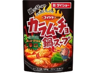 ダイショー コイケヤ監修 カラムーチョ鍋スープ ホットチリ味 辛口 袋580g