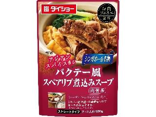 お肉ソムリエ監修 バクテー風スペアリブ煮込みスープ