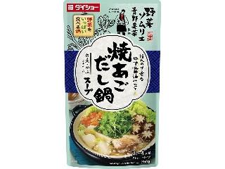 野菜ソムリエ青野果菜監修 野菜をいっぱい食べる鍋 焼あごだし鍋スープ