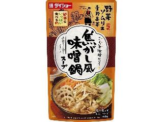 野菜ソムリエ青野果菜監修 野菜をいっぱい食べる鍋 焦がし風味噌鍋スープ