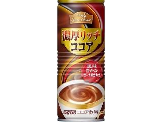 DyDo コクグランタイム 濃厚リッチココア 缶250g