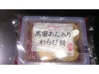 十勝大福本舗 黒蜜あん入りわらび餅 5個