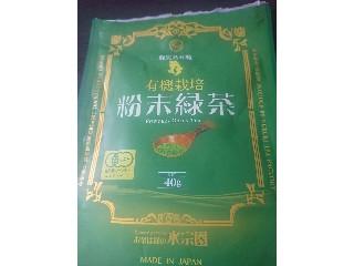 鹿児島知覧 有機栽培 粉末緑茶