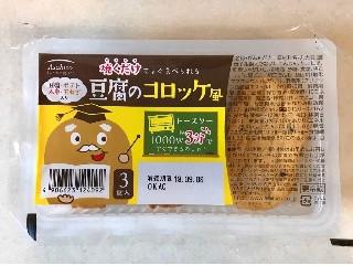 アサヒコ 豆腐のコロッケ風 パック3個