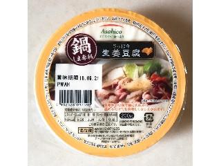 アサヒコ 鍋しま専科 さっぱり生姜豆腐 200g