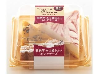安納芋 みつ姫タルト&レアチーズ