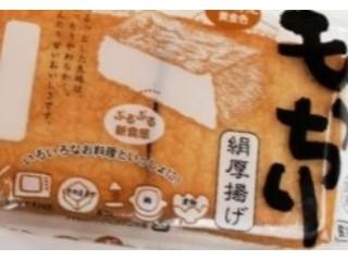 横山食品 もっちり絹厚揚げ 袋2個