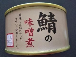 信田缶詰 鯖の味噌煮 缶180g