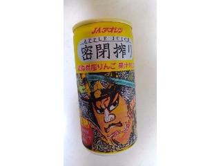 青森県農村工業農業協同組合連合会 アオレン りんごジュース密閉搾り 缶195g