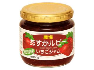 JA奈良農協 あすかルビー いちごジャム 瓶200g