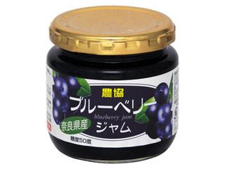 JA奈良農協 ブルーベリージャム 瓶200g