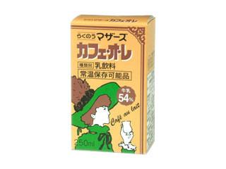 らくのうマザーズ カフェオレ パック250ml