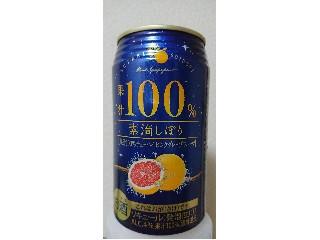 素滴しぼり 果汁100%チューハイ ピンクグレープフルーツ